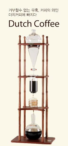 Een apparaat om Dutch Coffee mee te maken; koffie